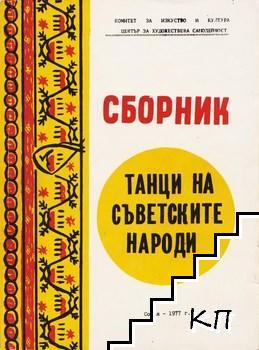 Танци на съветските народи