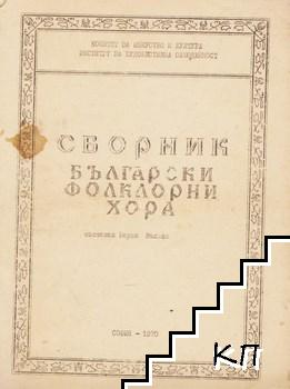 Сборник български фолклорни хора
