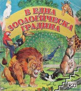 В една зоологическа градина