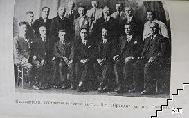 Зидарски прегледъ. Кн. 1-10 / 1926. Кн. 1-10 / 1927