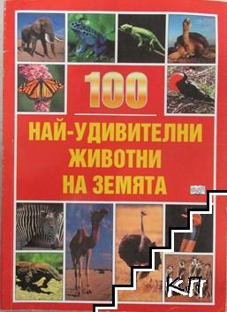 100 най-удивителни животни на земята