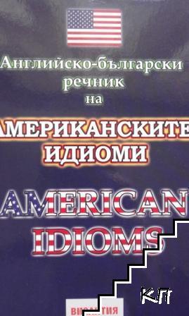 Английско-български речник на американските идиоми
