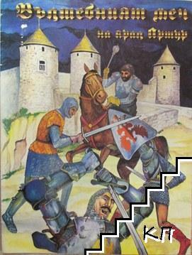 Вълшебният меч на крал Артур