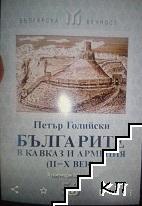 Българите в Кавказ и Армения (II-X век)