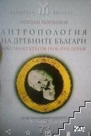 Антропология на древните българи