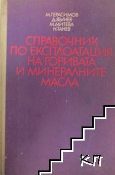 Справочник по експлоатация на горивата и минералните масла