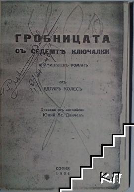 Гробницата съ седемтъ ключалки