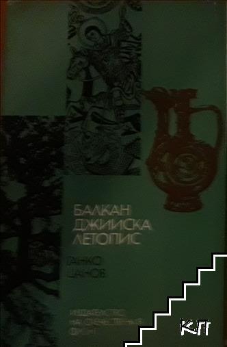 Балканджийска летопис