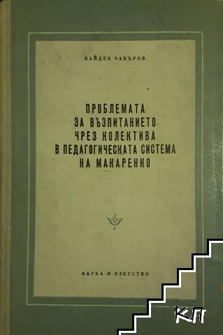 Проблемата за възпитанието чрез колектива в педагогическата система на Макаренко