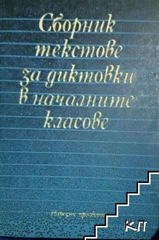 Сборник текстове за диктовки в началните класове