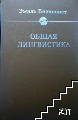 Общая лингвистика