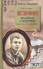 Сергей Есенин. Тайна смерти (казнь после убийства)