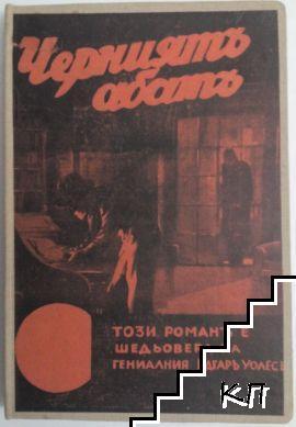 Червениятъ фантомъ / Човекътъ-звяръ. Вилата на ужасите / Шерлокъ Холмсъ престъпникъ. Невидимите стъпки / Дяволскиятъ чукъ. Тайнствениятъ саркофагъ