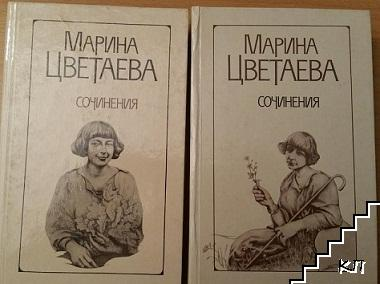 Сочинения в 2 томах. Том 1-2