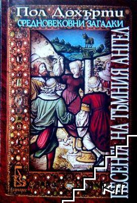 Средновековни загадки: Песента на Тъмния ангел