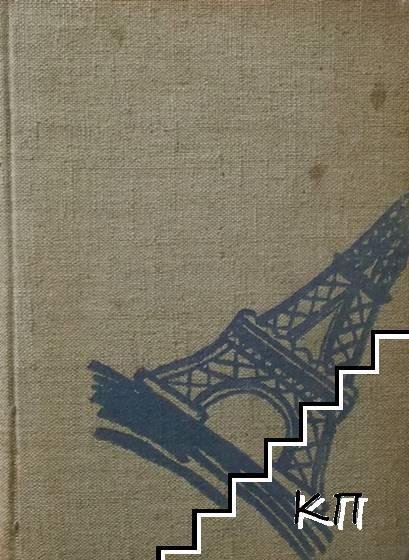 Парижки мозайки или ние хората