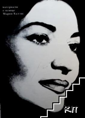 Материалы о певице Мария Каллас
