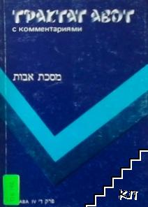 Трактат Авот