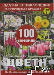 100 най-обичани цветя за всяка градина, за всеки дом. Том 1