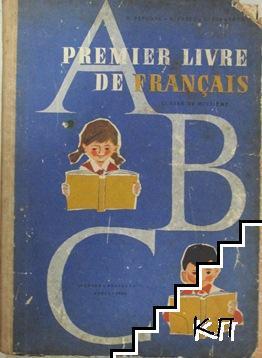 Premier Livre de français