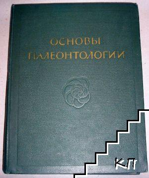 Основы палеонтологии. Общая часть. Простейшие. Том 1