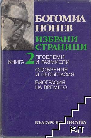 Избрани страници в две книги. Книга 2: Студии. Литературна публицистика. По стъпките на дните