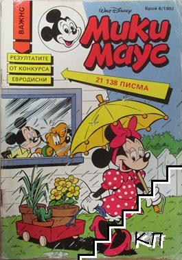 Мики Маус. Бр. 6 / 1992