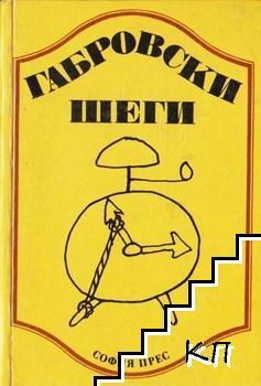 Габровски шеги