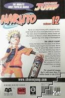Naruto. Vol. 12