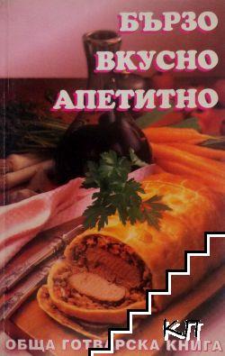 Бързо, вкусно, апетитно