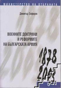 Военните доктрини и реформите на българската армия