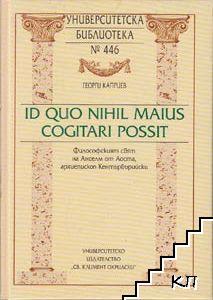 Id Quo Nihil Maius Cogitari Possit: Философският свят на Анселм от Аоста, архиепископ Кентърбърийски