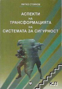 Аспекти на трансформацията на системата за сигурност