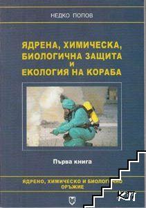 Ядрена, химическа, биологична защита и екология на кораба. Книга 1: Ядрено, химическо и биологично оръжие