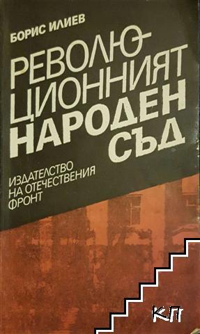 Революционният народен съд