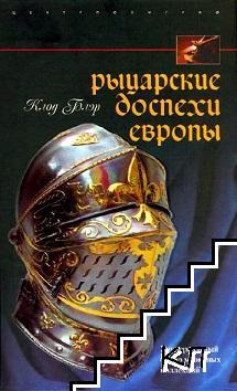 Рыцарские доспехи Европы