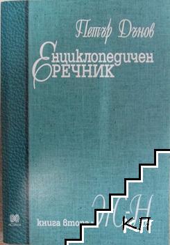 Енциклопедичен речник. Книга 1: А-Е