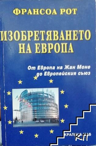 Изобретяването на Европа