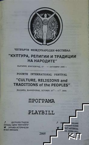 """Програма на Четвъртия международен фестивал """"Култура, религии и традиции на народите"""""""