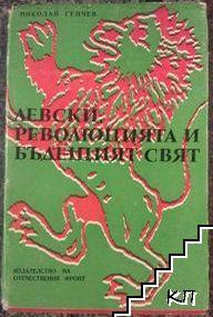 Левски, революцията и бъдещият свят