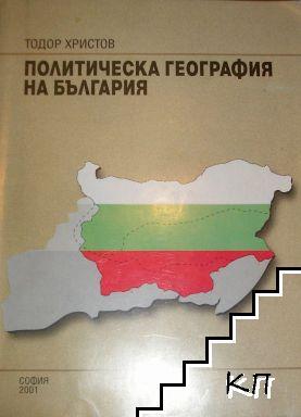 Политическа география на България