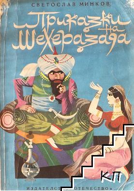 Приказки на Шехерадаза
