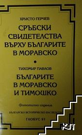 Сръбски свидетелства върху българите в Моравско / Българите в Моравско и Тимошко