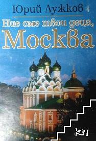 Ние сме твои деца, Москва