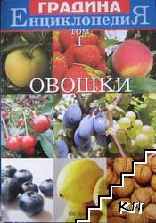Енциклопедия градина. Том 1: Овошки