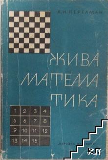 Жива математика