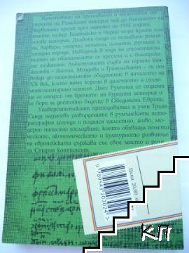 История на Румъния (Допълнителна снимка 3)