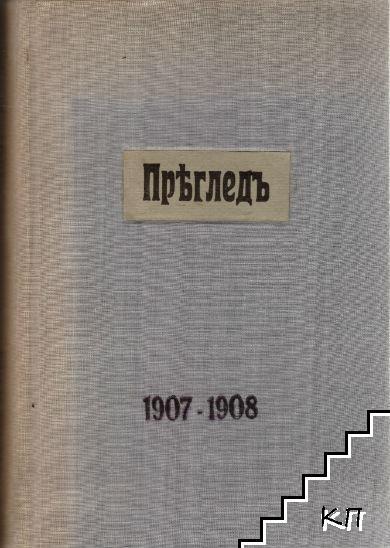 Прегледъ. Бр. 1-8 / 1907. Бр. 1-2 / 1908