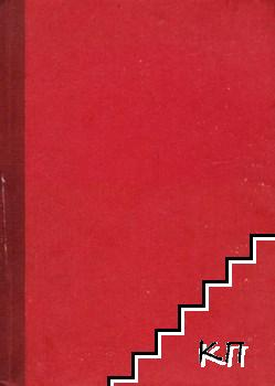 "Библиотека ""Хорова самодейност"". Кн. 1, 3-12 / 1966"