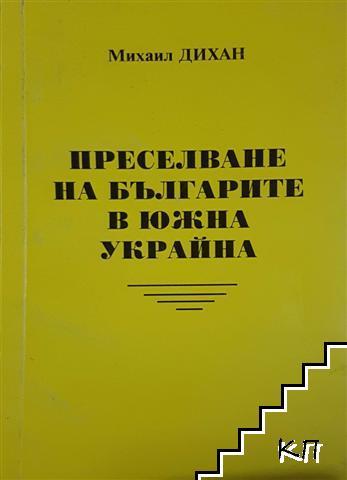 Преселване на българите в Южна Украйна